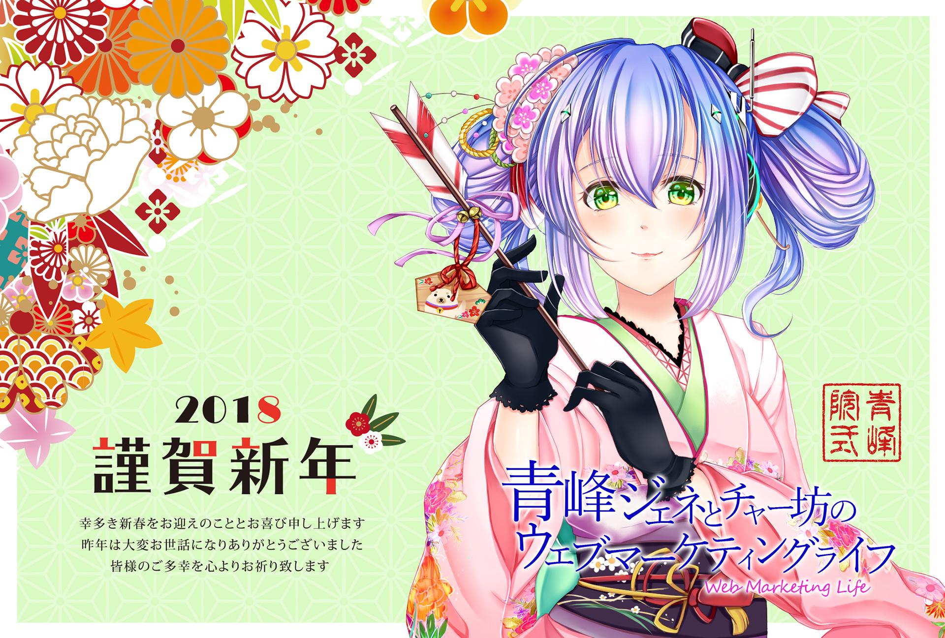 2018謹賀新年(青峰院・青峰ジェネ)