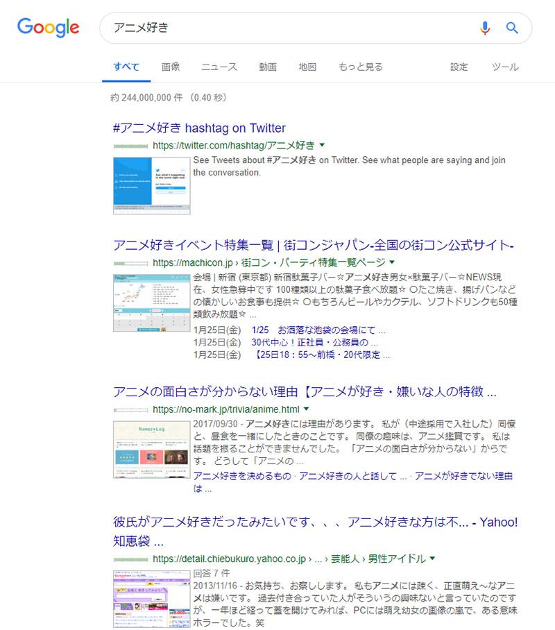 「アニメ好き」で検索した場合の1位~4位
