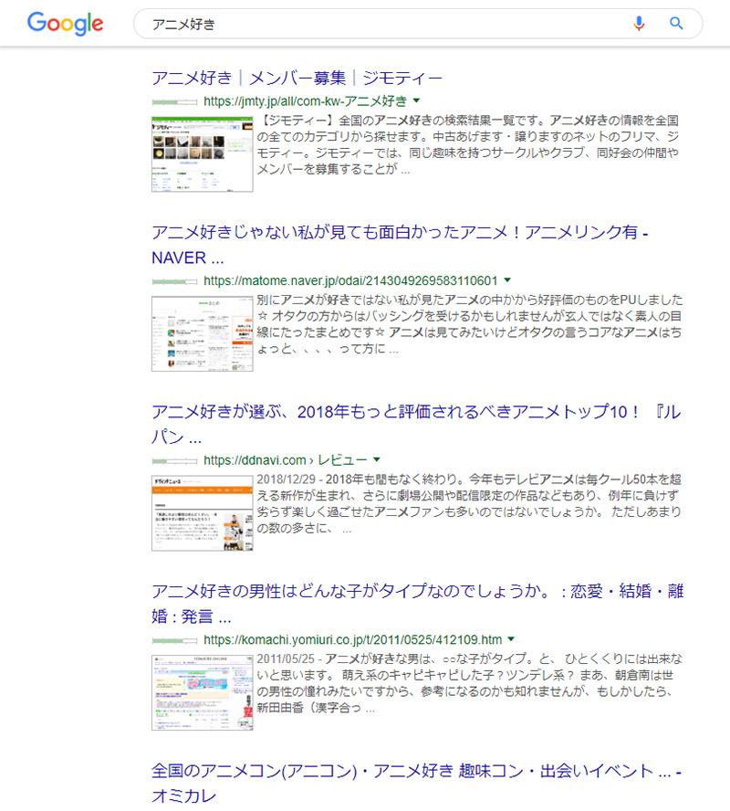 「アニメ好き」で検索した場合の5位~9位